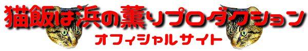 猫飯は浜の薫りプロダクション・公式サイト